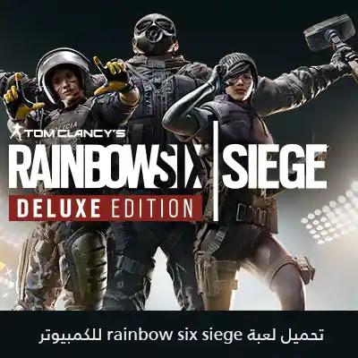 تحميل لعبة rainbow six siege للكمبيوتر