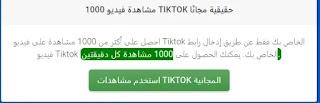 شرح افضل موقع لزيادة مشاهدات تيك توك