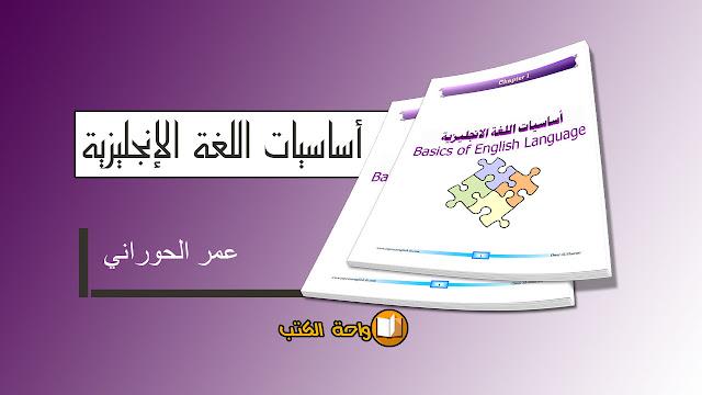 تحميل كتاب أساسيات اللغة الإنجليزية pdf -عمر حوراني