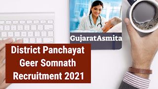 District Panchayat Gir Somnath Recruitment 2021 | Apply For Staff Nurse And Other Post