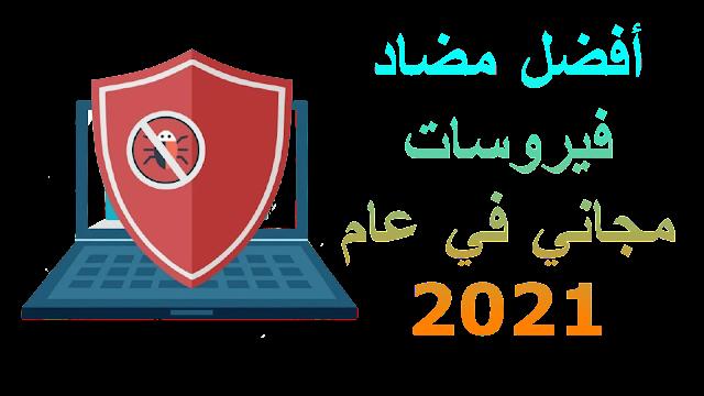أفضل مضاد فيروسات مجاني في عام 2021
