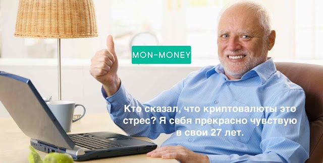 мем про криптовалюту