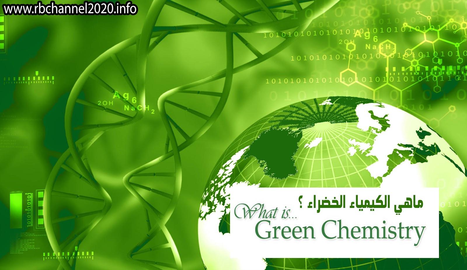 الكيمياء الخضراء - أهم أنجازات الكيمياء الخضراء حول العالم