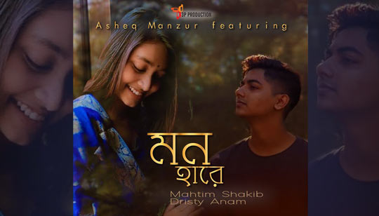 Mon Hare Lyrics by Mahtim Shakib And Dristy Anam