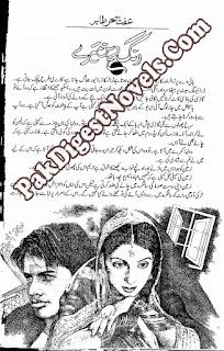 Rangrez Mere Episode 7 By Effat Sehar Tahir