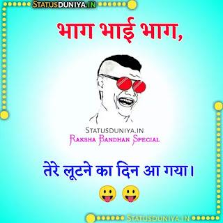 Raksha Bandhan Funny Shayari Jokes Quotes Hindi 2021, भाग भाई भाग, तेरे लूटने का दिन आ गया। 😛 😛