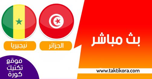 مشاهدة مباراة تونس والسنغال بث مباشر 14-07-2019 كأس الأمم الأفريقية