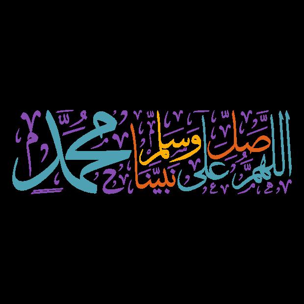 allahuma sali wasalim ealaa nabiina muhamad arabic calligraphy islamic illustration vector free download svg