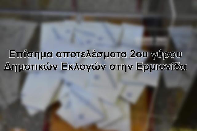 Επίσημα αποτελέσματα 2ου γύρου Δημοτικών εκλογών στην Ερμιονίδα