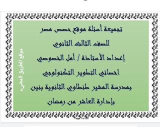 امتحانات انجليزي استرشادية ثانوية عامة نظام حديث  موقع حصص مصر2021