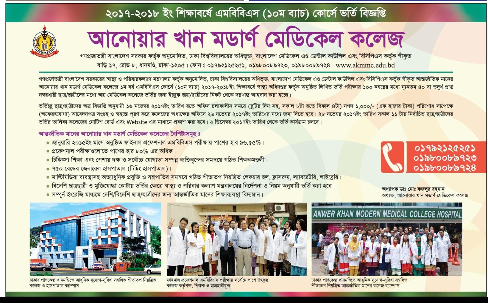 Anower Khan Modern Medical College MBBS Admission