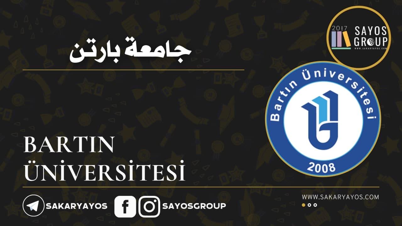 أعلنت جامعة بارتن | Bartın Üniversitesi ، الواقعة في ولاية بارتن عن فتح باب التسجيل على المفاضلة لعام 2021