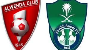 موعد مباراة الاهلي السعودي والوحدة السعودي اليوم 14 سبتمبر 2019 ضمن الدوري السعودي