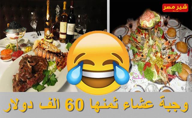 تعرف على اغلي وجبة عشاء فى العالم ثمنها 60 الف دولار امريكي