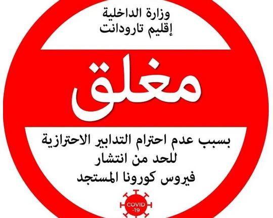تارودانت : الإغلاق يطال محلا تجاريا خالف إجراءات الطوارئ