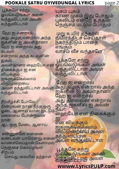 Pookale Satru Oyivedungal Lyrics   A.R.Rahman   I Movie