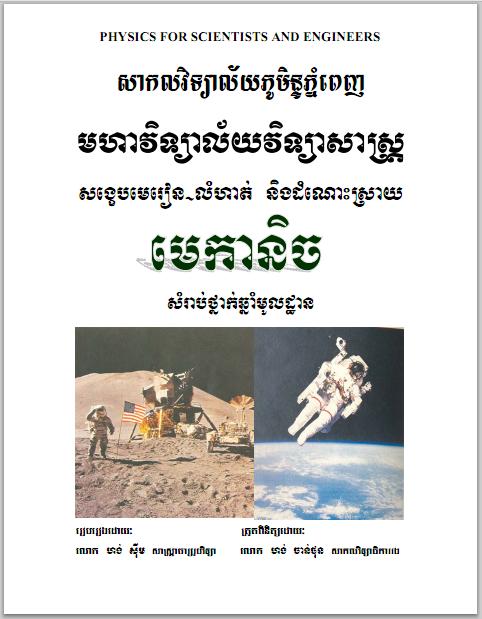 By Photo Congress || Khmer Physic Book Grade 11