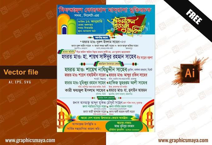Waz Mahfil Poster Design Template Vector File Free Download