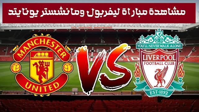 مشاهدة مباراة ليفربول ومانشستر يونايتد بث مباشر اليوم
