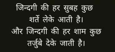Hindi Shayari, Whatsapp Shayari In Hindi For You