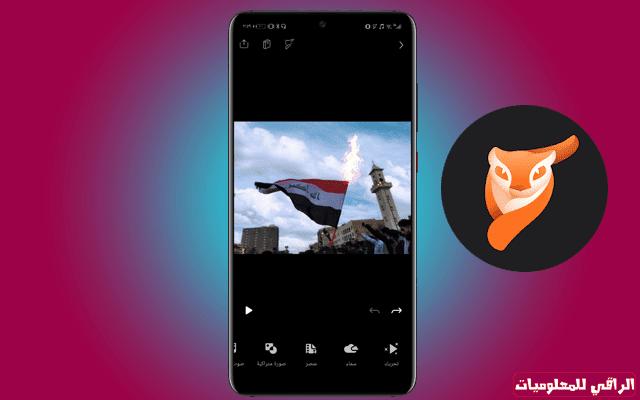 كيفية تحريك الصور عبر تطبيق Pixaloop