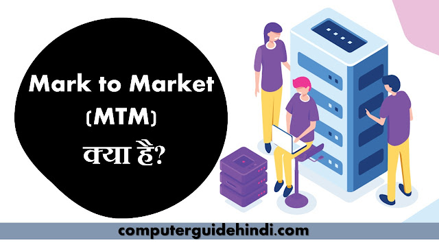 Mark to Market (MTM) क्या है?
