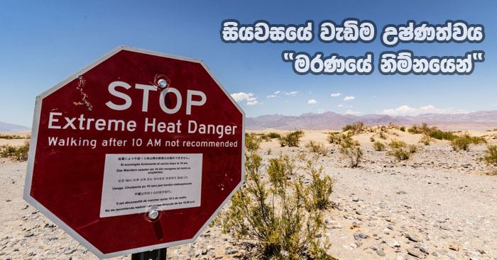 https://www.gossiplanka.com/2020/08/death-valley-temperature.html