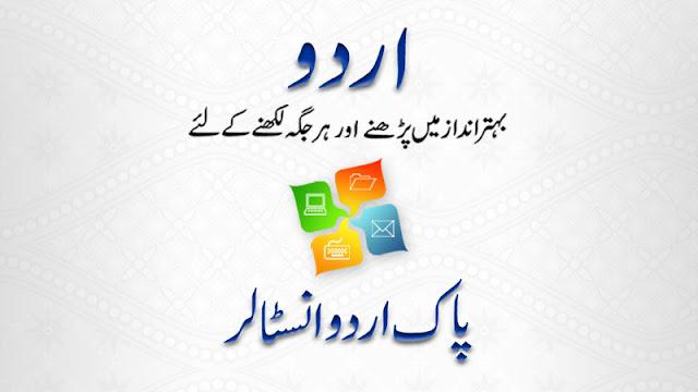 Download Pak Urdu Installer - Free Download Urdu Fonts, Urdu Pak Installer Free Download