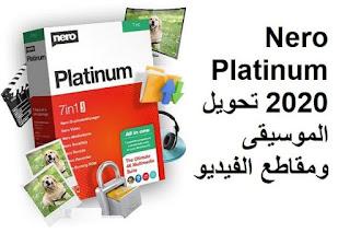 Nero Platinum 2020 تحويل الموسيقى ومقاطع الفيديو