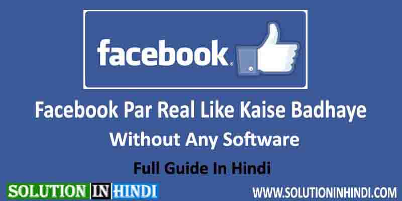 facebook par like kaise badhaye in hindi