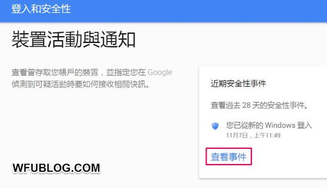 google-account-login-ip-record-2-如何找出 Google 帳號異常登入的 IP 記錄