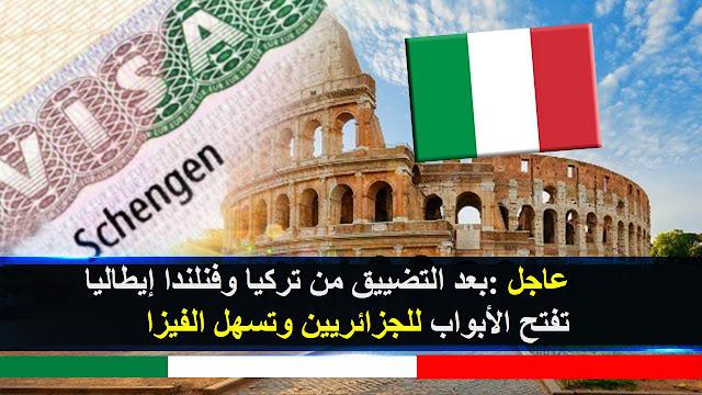 تاشيرة ايطاليا