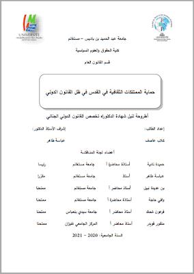 أطروحة دكتوراه: حماية الممتلكات الثقافية في القدس في ظل القانون الدولي PDF