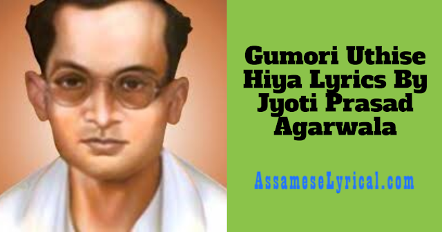 Gumori Uthise Hiya Lyrics