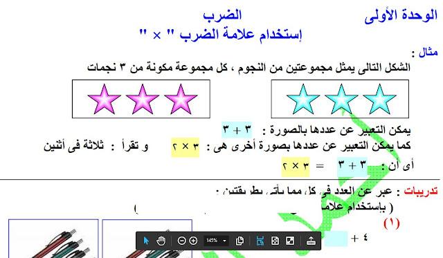 مذكرة الرياضيات للصف الثاني الابتدائي الترم الثاني 2019