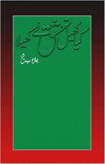 Kia Khail Ishq Ne Khaila (Complete Novel) By Huma Ayoob Sheikh