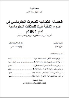 أطروحة دكتوراه: الحصانة القضائية للمبعوث الدبلوماسي في ضوء اتفاقية فيينا للعلاقات الدبلوماسية لعام 1961م PDF