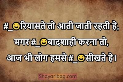 Royal Attitude Status For Facebook