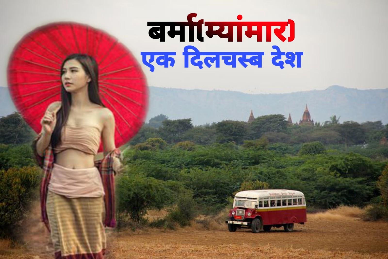 Amazing facts about Myanmar in Hindi - म्यांमार के बारे में 16 अद्बुत बाते और तथ्य