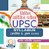 UPSC Prelims & Mains Complete Syllabus and Exam Pattern pdf Book Download in Hindi