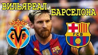 Вильярреал – Барселона смотреть онлайн бесплатно 2 апреля 2019 прямая трансляция в 22:30 МСК.