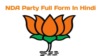 NDC Party Full Form In Hindi क्या होता है? (Detailed Information)