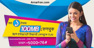 Grameenphone 100 MB Internet Data 1 Taka Only
