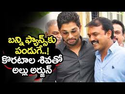 Koratala Siva Next Movie Confirmed With Allu Arjun