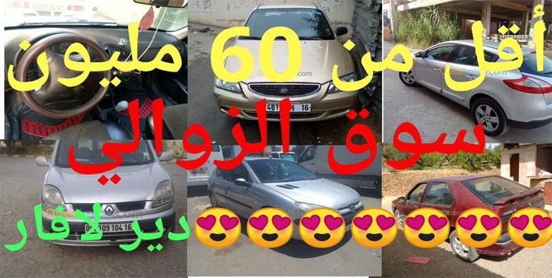 واد كنيسكوم سيارات أقل من 60 مليون في الجزائر ليوم 3 جويلية اسعار تاع لافار سوق وادكنيس