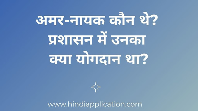 Who was the immortal hero? What was his contribution in administration? In Hindi