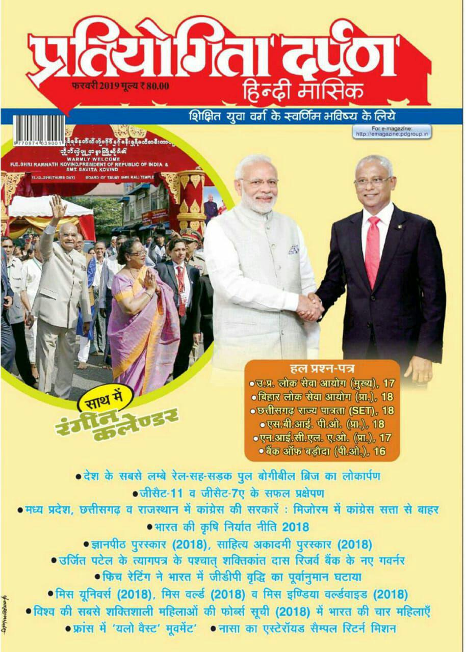 Pratiyogita Darpan In Hindi In Pdf March 2015