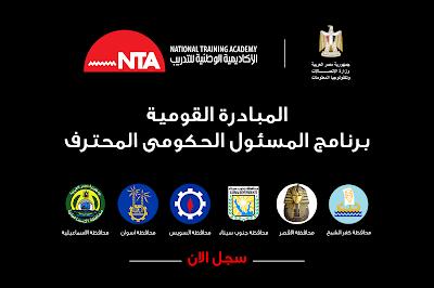 سجل الآن: برنامج المسئول الحكومي المحترف