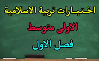 اختبارات تربية الاسلامية اولى متوسط فصل 1 الجيل الثاني