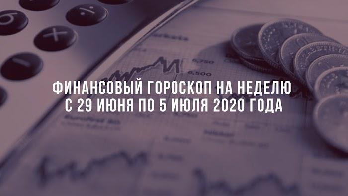 Финансовый гороскоп на неделю с 29 июня по 5 июля 2020 года